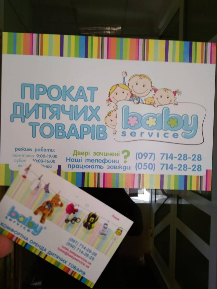 Baby Service Луцьк